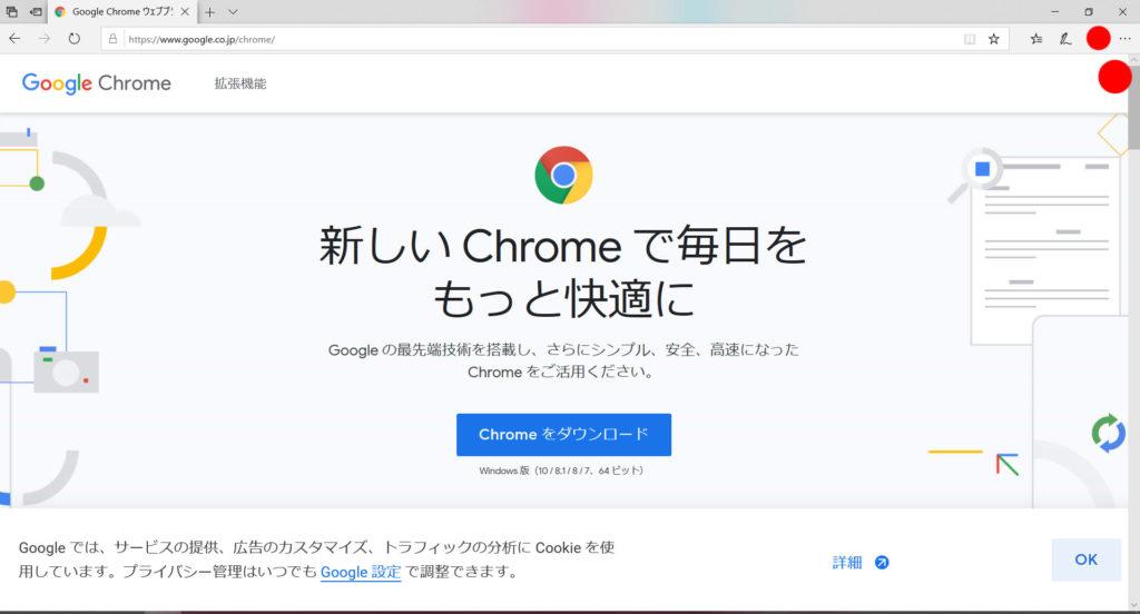 Google Cromeのトップページ