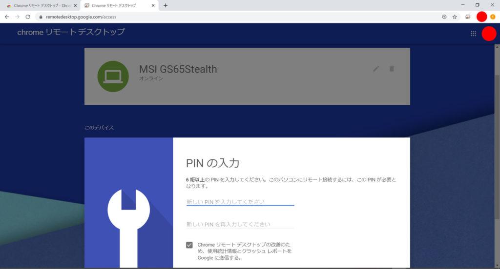 リモートデスクトップのPINコードの設定