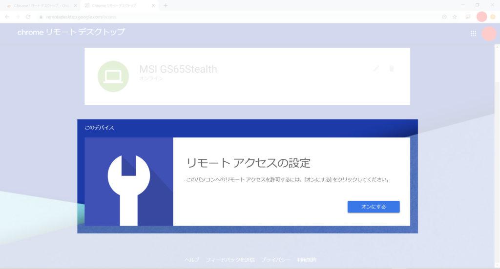 リモートデスクトップのトップページ