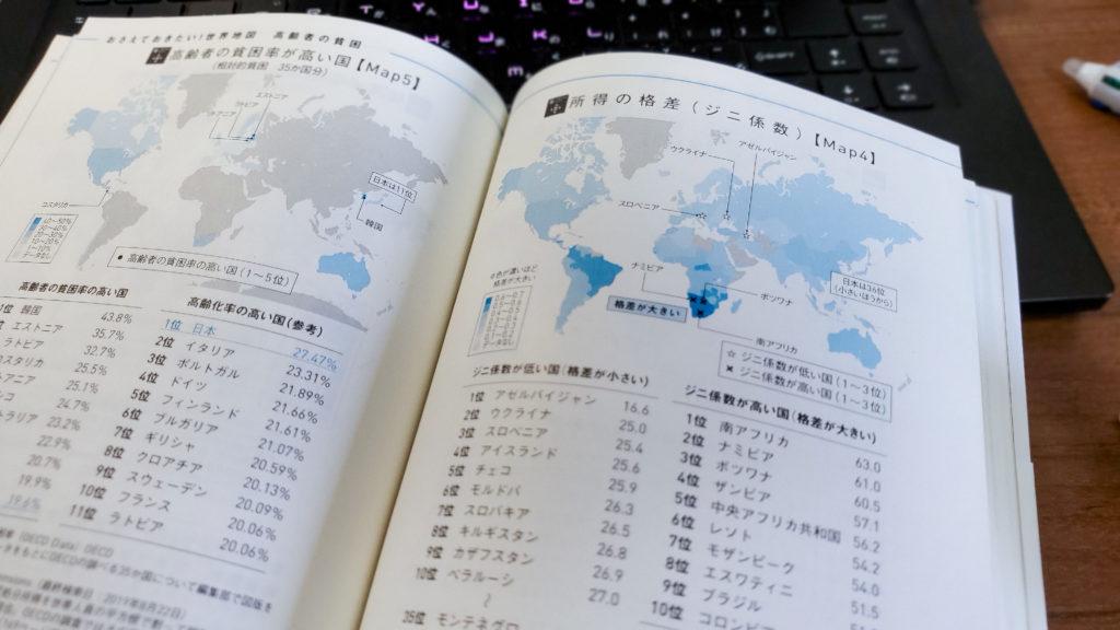 2030年の世界地図帳の一部画像