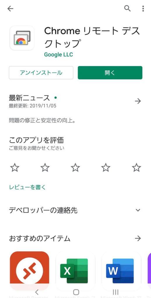 Google Cromeのリモートデスクトップアプリ