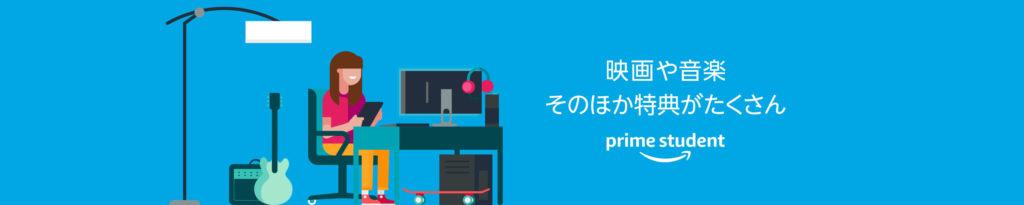 Amazon Prime Studentサービス